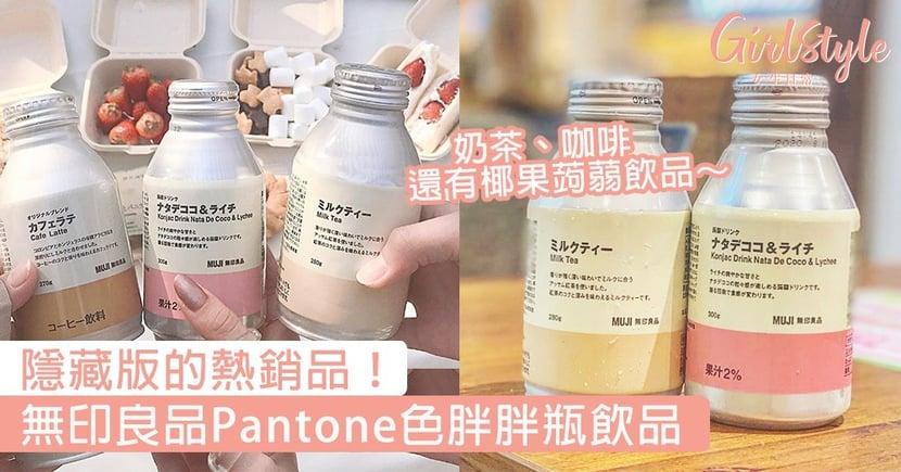 無印良品Pantone色胖胖瓶飲品,奶茶咖啡還有椰果蒟蒻飲品,隱藏版的熱銷品~