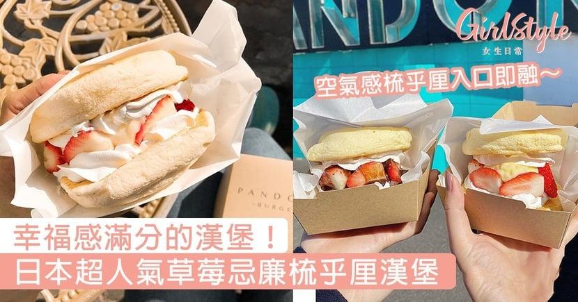 日本超人氣草莓忌廉梳乎厘漢堡!空氣感梳乎厘入口即融,日本女生評為「幸福感滿分的漢堡」~