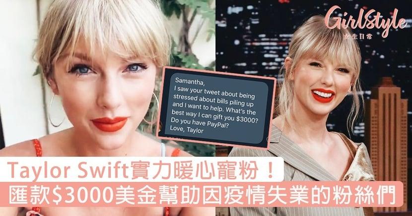 Taylor Swift實力暖心寵粉!匯款3000美金幫助因疫情失業的粉絲們,超暖幫助被讚爆~