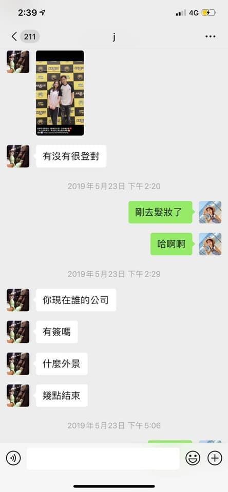 羅志祥私約呂亞晞露骨對話8