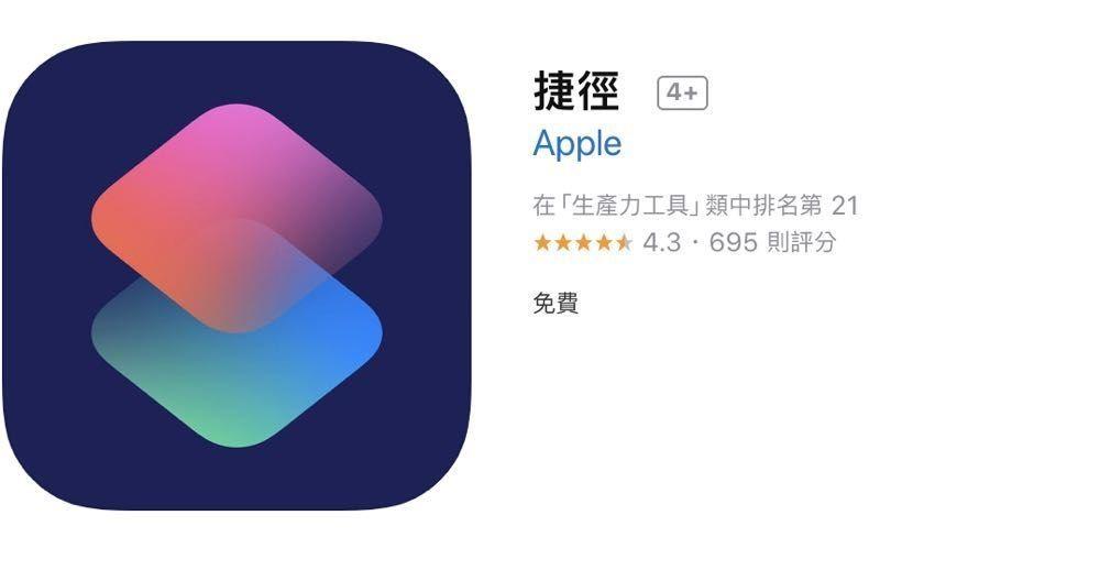 iPhone自訂App圖示