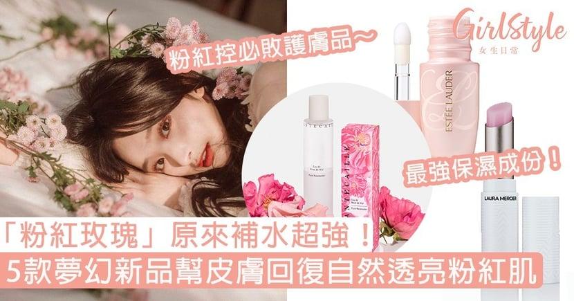 「粉紅玫瑰」原來擁有超強保濕力!5款夢幻新品幫皮膚回復自然透亮粉紅肌~