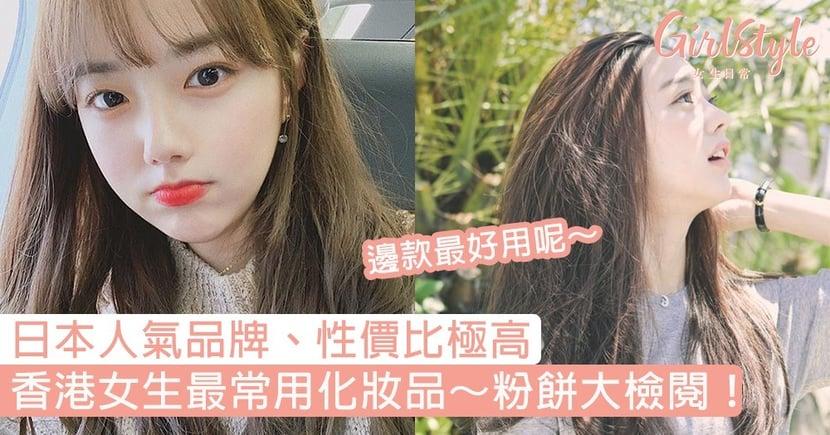 日本人氣品牌、性價比極高~香港女生最常用化妝品之一,3款啞光粉餅大檢閱!