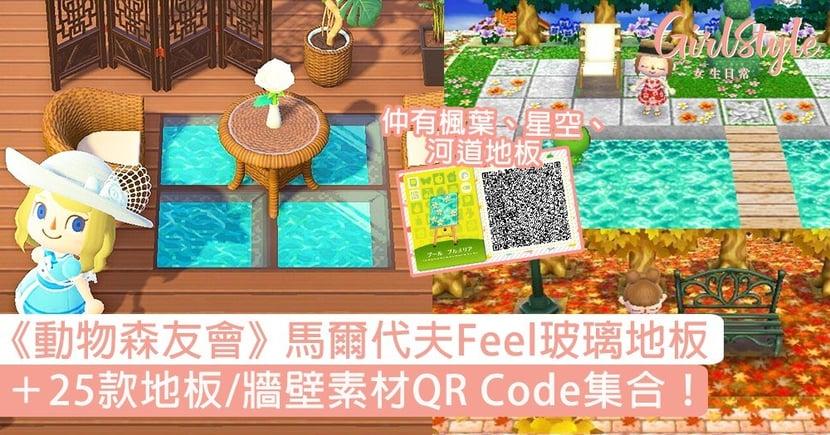 《動物森友會》馬爾代夫Feel「玻璃地板」!+25款地板/牆壁素材QR Code集合!