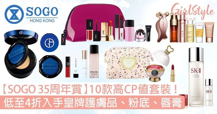 【SOGO 35周年賞】精選10款高CP值套裝!低至4折優惠入手皇牌護膚品、粉底、唇膏!