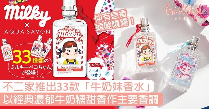 不二家推出33款「牛奶妹香水」!經典牛奶糖香作為主要香調,更有清爽皂香髮香噴霧!