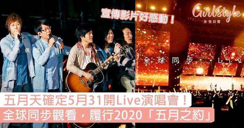 五月天確定5月31開線上演唱會!全球同步Live觀看,2020不見不散的「五月之約」!
