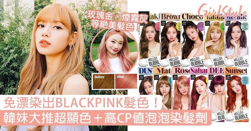 免漂染出BLACKPINK髮色!韓國超顯色HelloBubble染髮劑,玫瑰金、霧灰色、橄欖綠髮色!