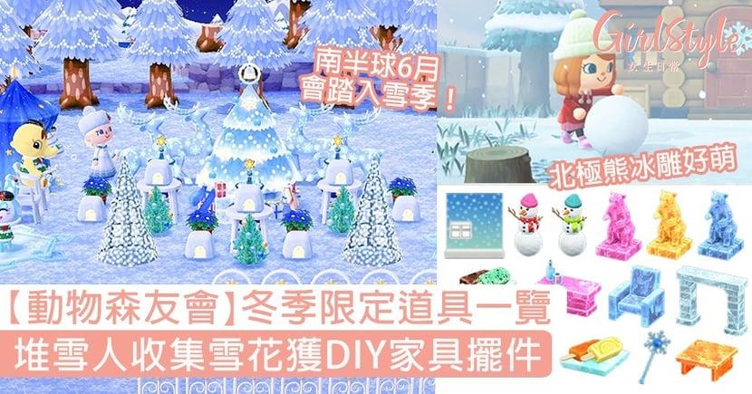 【動物森友會】冬季攻略!南半球6月雪季限定道具一覽,堆雪人收集雪花獲DIY家具擺件!