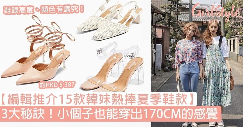 【編輯推介15款韓妹熱捧夏季鞋款】緊記3大秘訣!小個子也能穿出170CM的感覺 !