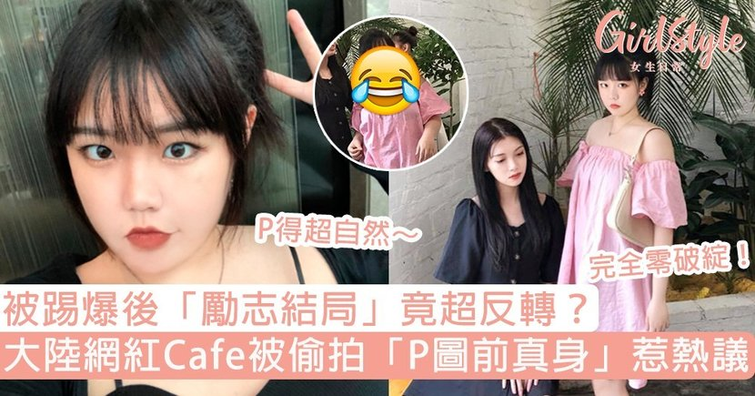 大陸網紅Cafe被偷拍「P圖前真身」!被踢爆後「勵志結局」超反轉,自然風P圖零破綻!