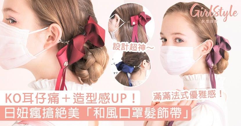 日妞瘋搶絕美「和風口罩髮飾帶」!超聰明設計KO口罩耳痛~一夾即有法式優雅造型!