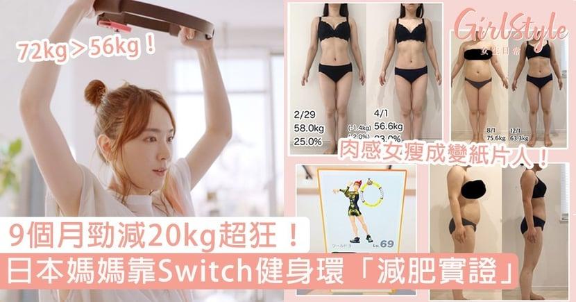 Switch《健身環》減肥又一實證!日本媽媽9個月勁減20kg,肉感女瘦成紙片好療癒~