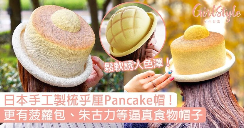 日本純手工製「梳乎厘Pancake帽」!鬆軟誘人色澤超逼真,更有菠蘿包、朱古力等食物帽子
