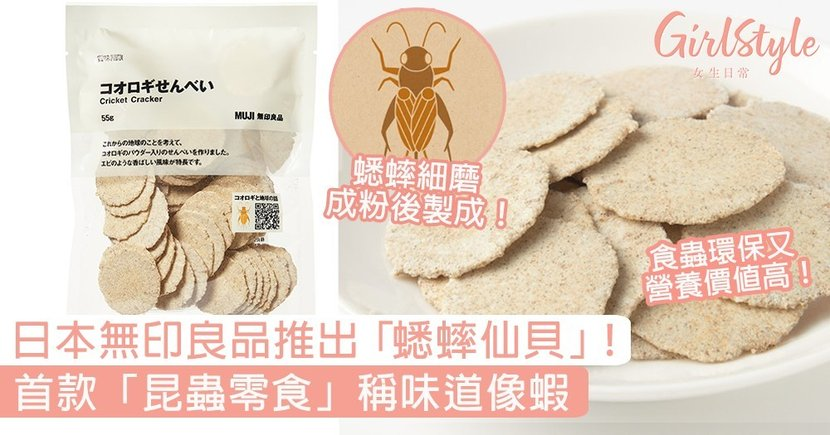日本無印良品推出「蟋蟀仙貝」味道像蝦!首款「昆蟲零食」環保營養價值高〜