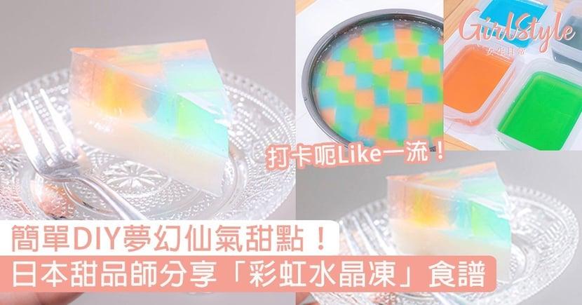 日本甜品師「夢幻彩虹水晶凍」食譜!超簡單就能DIY仙氣甜點,花瓣冰晶特飲打卡一流!