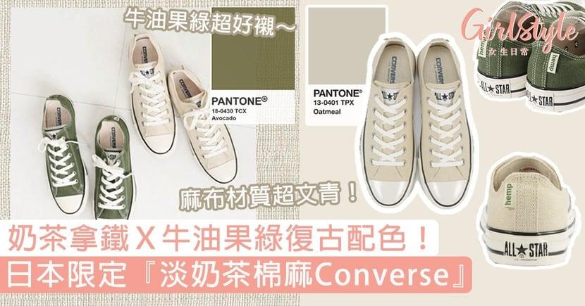 日本限定『淡奶茶棉麻Converse』!奶茶拿鐵X牛油果綠復古配色,比小白鞋更有個性~