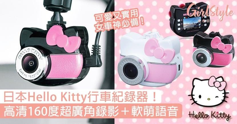 日本SEIWA超萌「Hello Kitty行車紀錄器」!高清160度超廣角錄影+軟萌語音,女車神必備〜