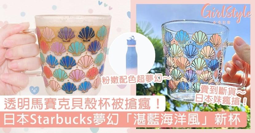 透明人魚貝殼杯超美!日本Starbucks夢幻「湛藍海洋風」新杯,配任何飲料也超夢幻~