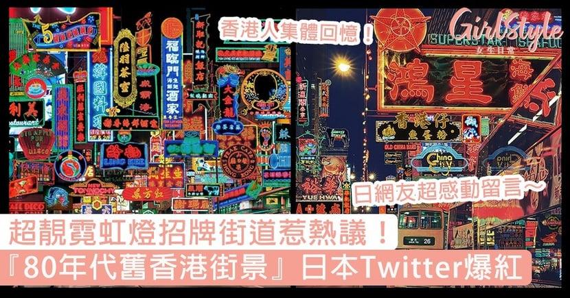 日本Twitter爆紅『80、90年代舊香港街景』!超靚霓虹燈夜色,日網友感動留言超催淚!