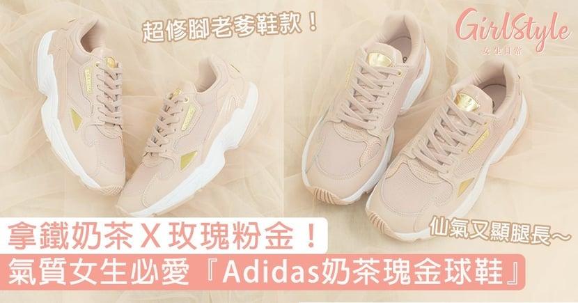 Adidas Falcon『奶茶瑰金 』仙氣球鞋!療癒拿鐵奶茶X玫瑰粉金,文青LOOK也可完美搭配~
