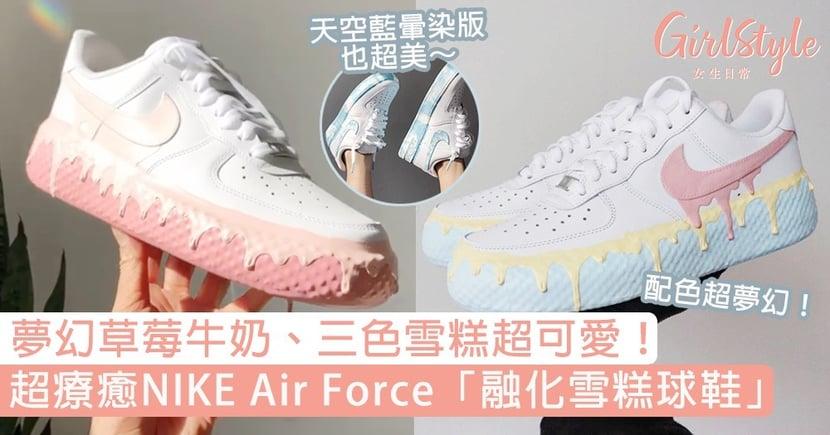 NIKE Air Force「療癒融化雪糕」版本!夢幻草莓牛奶、三色雪糕超可愛,比經典純白更亮眼~