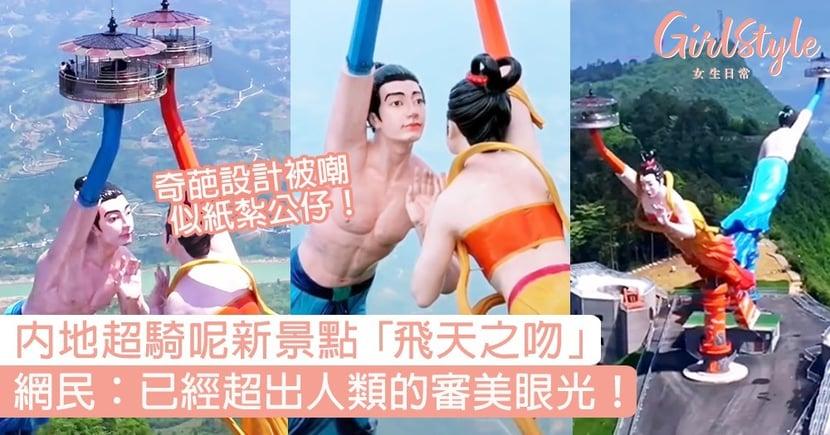重慶超騎呢景點「飛天之吻」!奇葩設計像紙紮公仔,網民:已經超出人類的審美眼光!