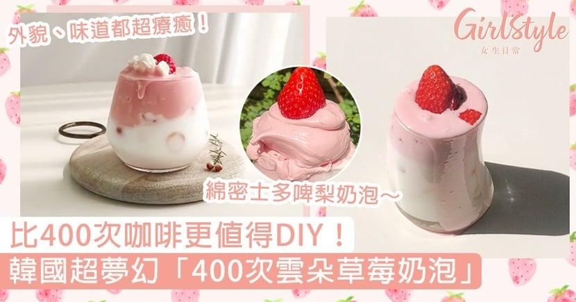韓國超夢幻「400次雲朵草莓奶泡」食譜!粉嫩配色X微酸甜口感,比400次咖啡更療癒~