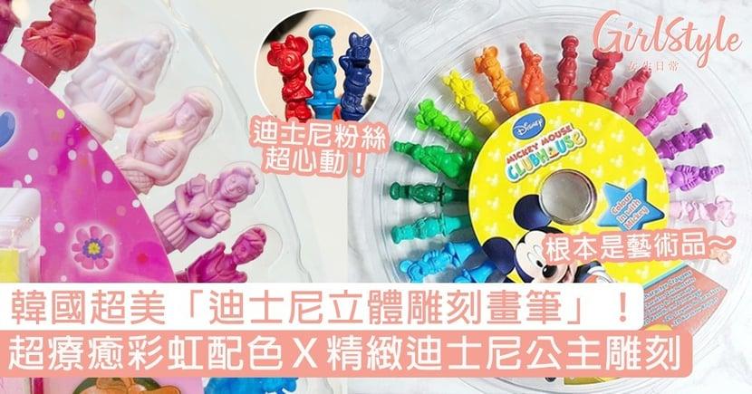 韓國超美「迪士尼立體畫筆」!超療癒彩虹配色X精緻迪士尼公主雕刻,沒有藝術天份也想收~