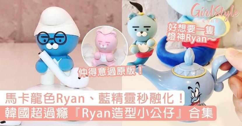 韓國超過癮『Ryan造型小公仔』合集!馬卡龍色Ryan、包頭藍精靈,比原版可愛太多倍~