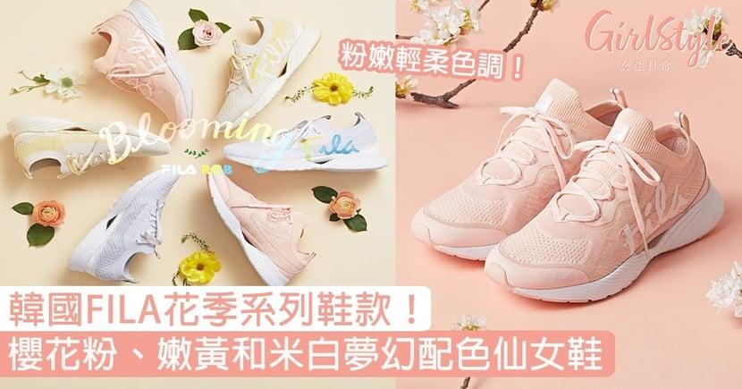 韓國FILA全新花季系列鞋款!櫻花粉、嫩黃色和米白三款夢幻配色的仙女球鞋〜