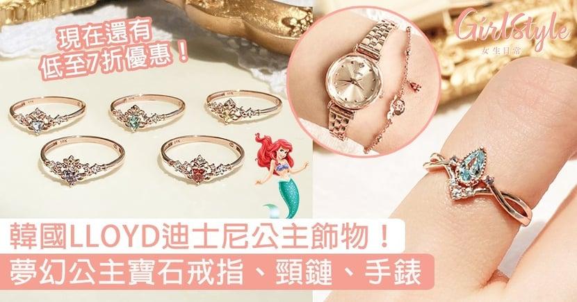 韓國LLOYD迪士尼公主飾物!必買夢幻公主寶石戒指、頸鏈、手錶,現在還有低至7折優惠!