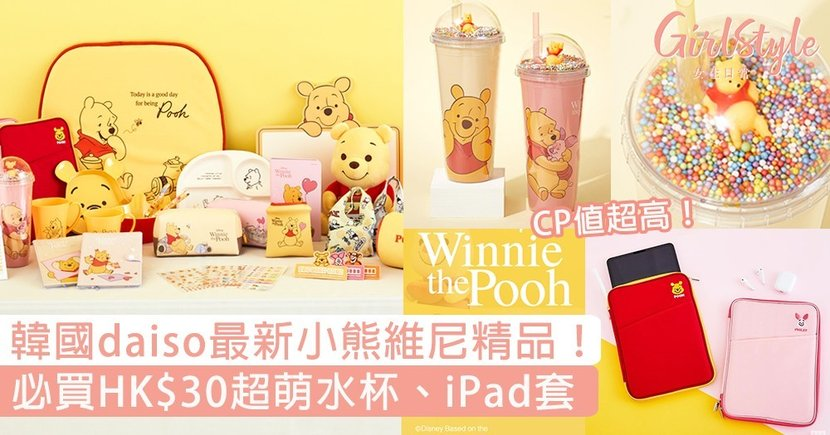 韓國daiso最新小熊維尼精品!必買超萌水杯、iPad套同公仔,最貴都只係HK$30好抵買!