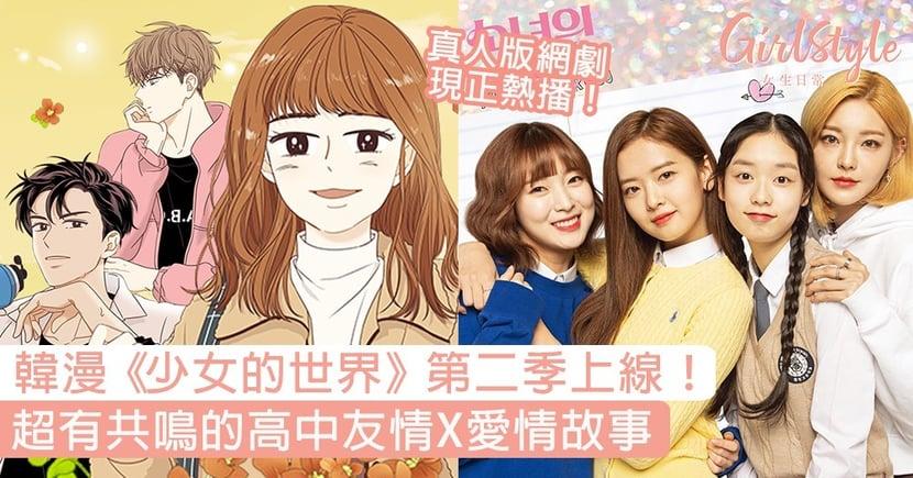 韓漫《少女的世界》第二季上線!網劇現正熱播中,超有共鳴的高中友情X愛情故事!