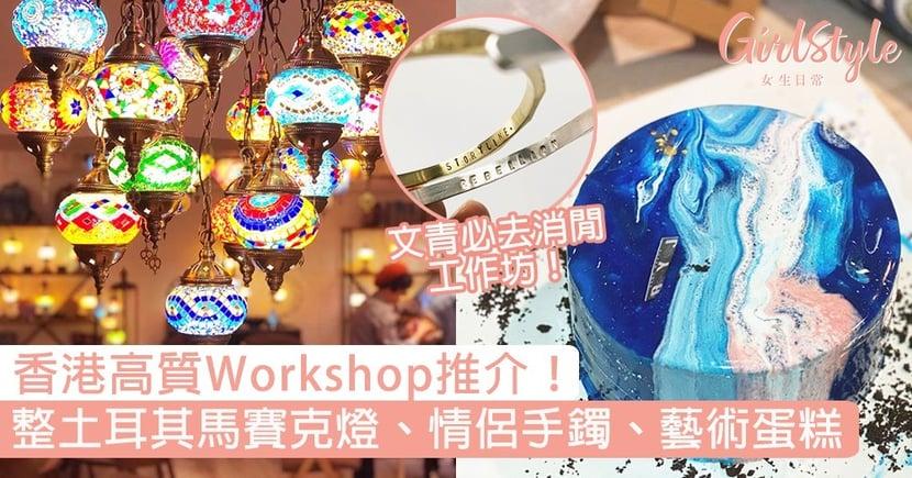 香港Workshop推介!DIY情侶手鐲、藝術蛋糕、土耳其馬賽克燈,文青必去的工作坊!