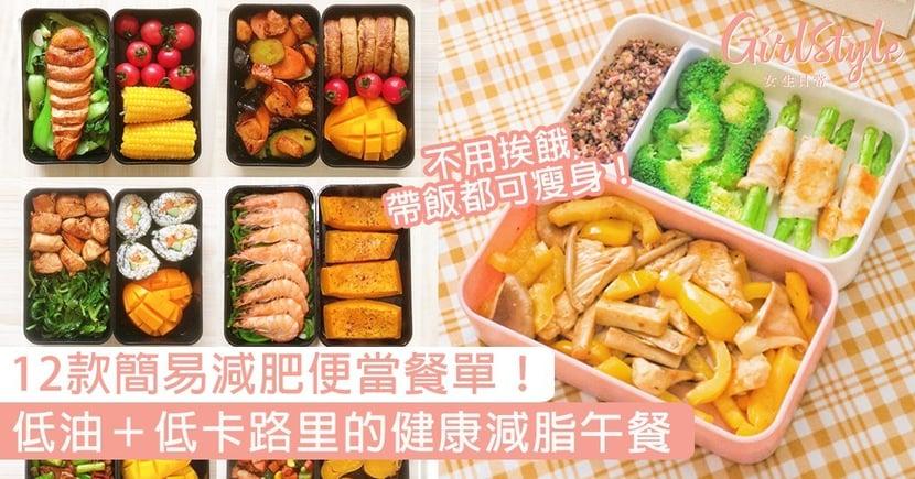 12款簡易減肥便當餐單!低油+低卡路里的健康減脂午餐,不用挨餓帶飯都可瘦身!
