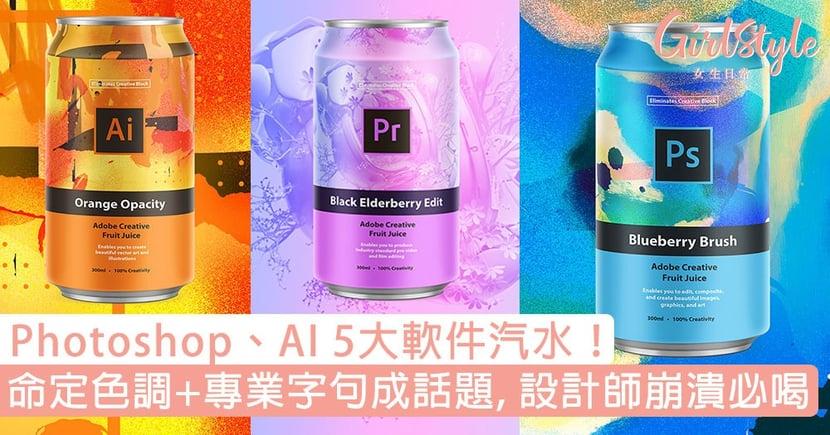 Photoshop、AI 5大軟件汽水!命定色調+專業字句成話題,設計師崩潰時必喝!
