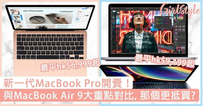 新一代MacBook Pro開賣!與MacBook Air 9大重點對比,那個更抵買?