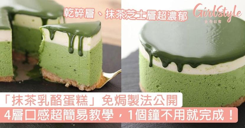 日本「免焗抹茶乳酪蛋糕」製法公開!4層口感超簡易教學,1個鐘不用就完成!
