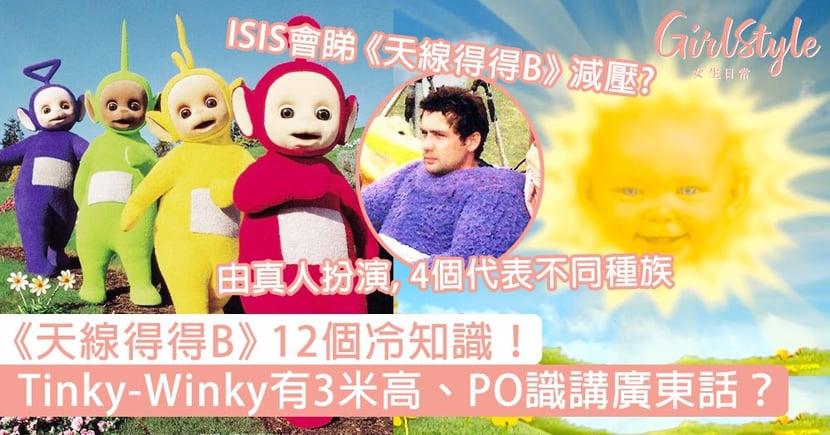 《天線得得B》12個冷知識!Tinky-Winky有3米高、PO識講廣東話?