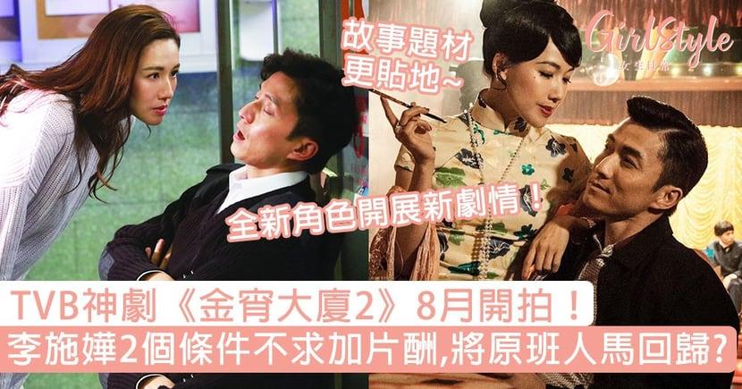 TVB《金宵大廈2》8月開拍!李施嬅2條件望原班人馬回歸,全新角色開展新劇情!