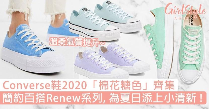 Converse鞋棉花糖色齊集!簡約百搭大熱Renew系列,為夏日添上一點小清新!