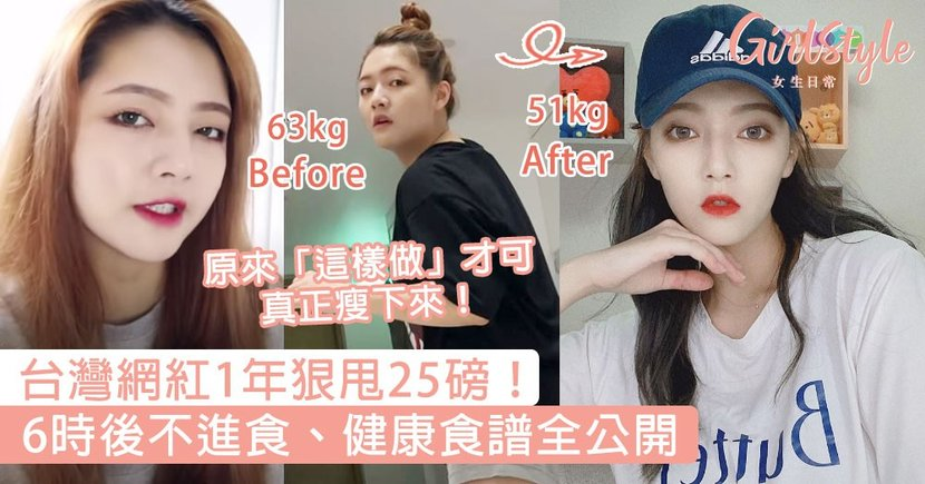台灣網紅1年狠甩25磅!6時後不進食、健康食譜全公開,原來「這樣做」才可真正瘦下來!