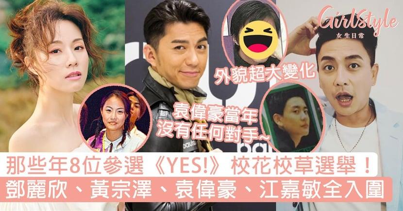 那些年8位參選《YES!》校花校草!鄧麗欣、黃宗澤、袁偉豪、江嘉敏全入圍!