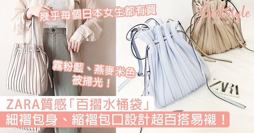 ZARA質感「百摺水桶袋」!細褶包身、縮褶包口設計超百搭,霧粉藍、燕麥米色被掃光!