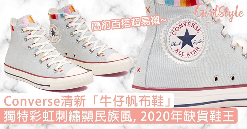 Converse清新「牛仔帆布鞋」!獨特彩虹刺繡顯民族風,簡約百搭成2020年缺貨鞋王!