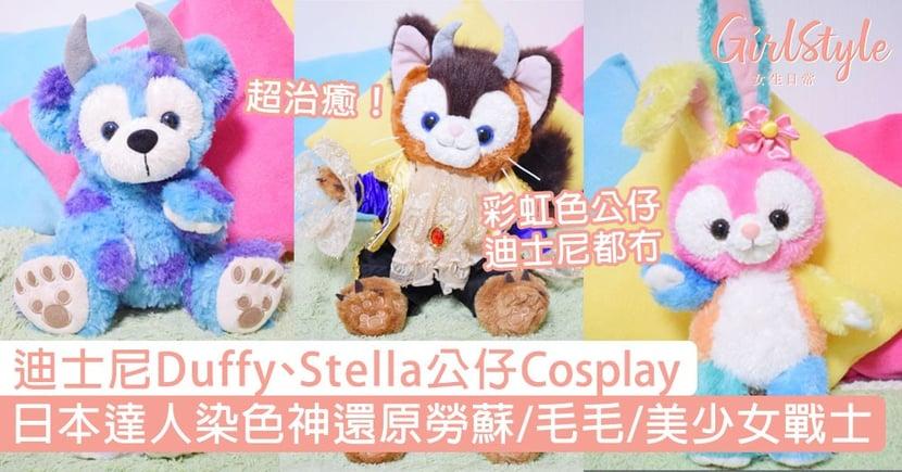 迪士尼Duffy、Stella公仔Cosplay!日本達人染色神還原經典角色,勞蘇/毛毛/美少女戰士超治癒!