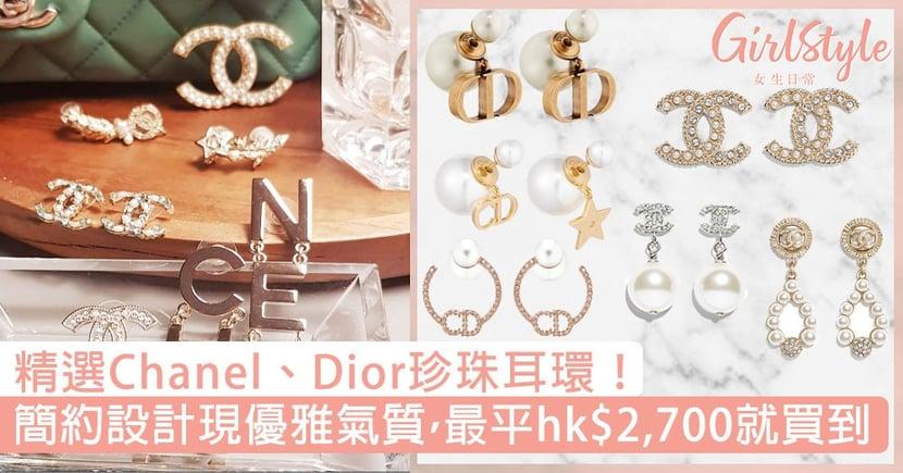 Chanel、Dior珍珠耳環精選!簡約設計盡現優雅氣質,最平hk$2,700就買到!
