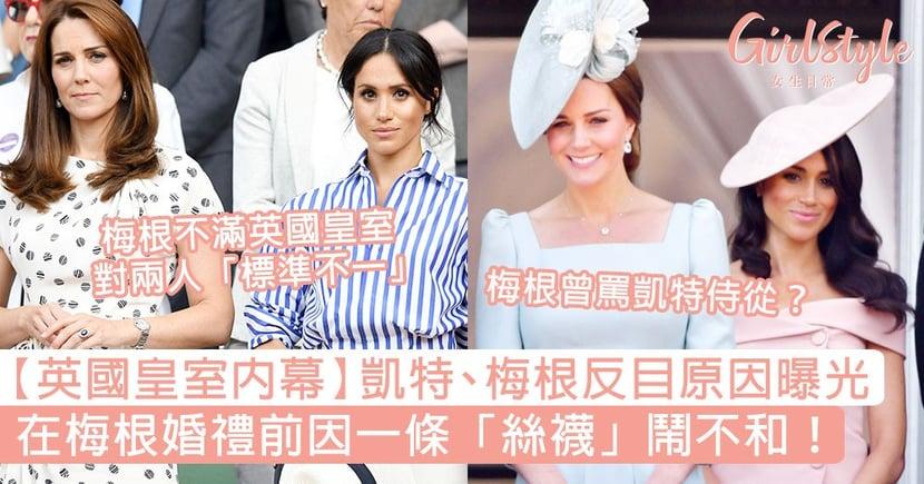 【英國皇室內幕】凱特、梅根真正反目原因!在梅根婚禮前因一條「絲襪」鬧不和!