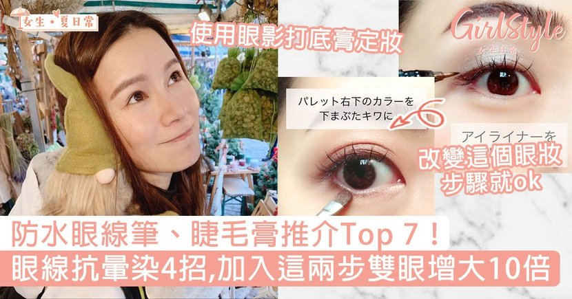 防水眼線筆、睫毛膏推介Top 7!畫眼線抗暈染4招公開,加入這兩步雙眼增大10倍!